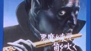 金田一耕助シリーズの「悪魔が来りて笛を吹く」の5種類を聴き比べ。 中...