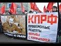 Новый протест На КРАСНОЙ ПЛОЩАДИ