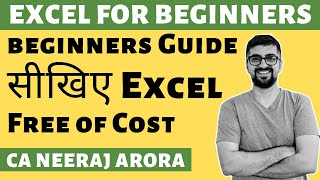Excel Lecture 1 | Excel for Beginners ( हिंदी ) | Excel Tutorials By CA Neeraj Arora