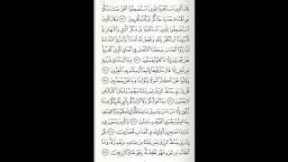 سورة سبأ | للشيخ خالد الجليل بتلاوه تقشعر لها الابدان و تدمع العين ( كامله مع إمكانية المتابعة HD)
