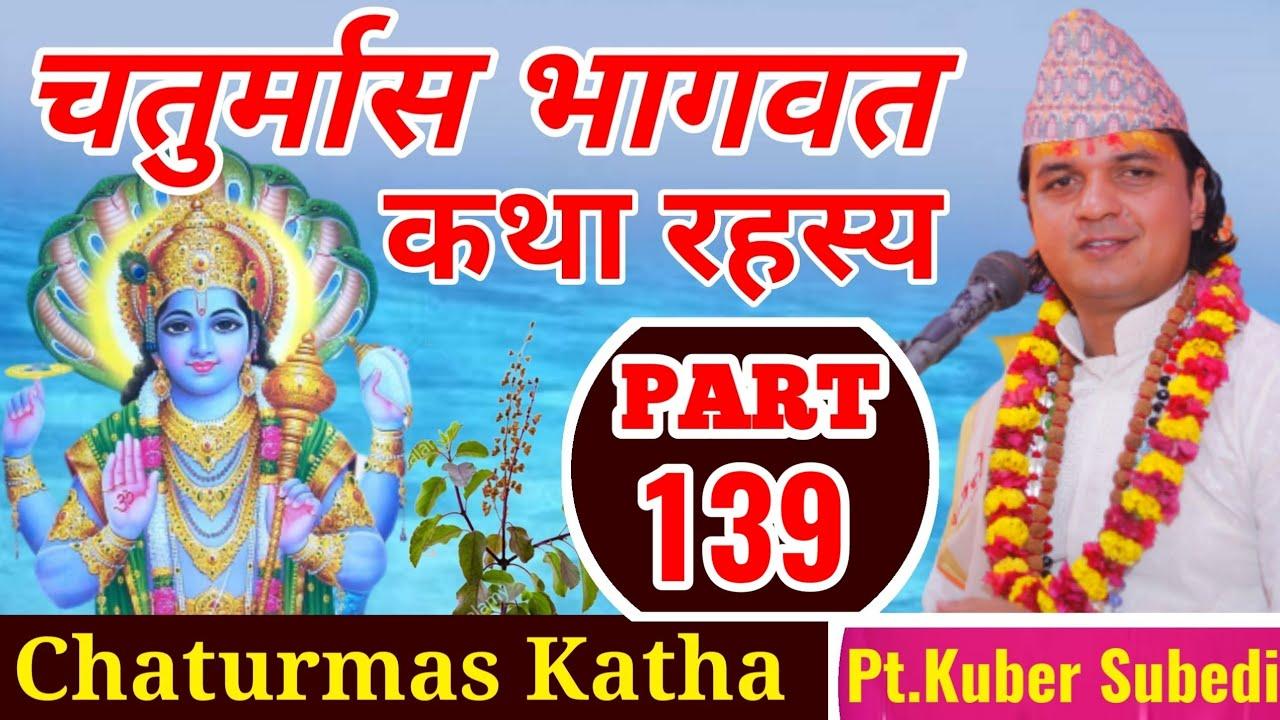 Day-139 || चतुर्मास भागवत रहस्य कथा || सुख शान्ती समृद्धीकाे भण्डार  Chaturmas Katha by Kuber Subedi