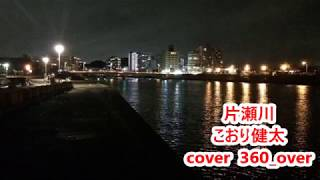 こおり健太 - 片瀬川