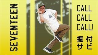 SEVENTEEN - CALL CALL CALL!  ダンス・振付  サビ ちりんちりん【ダンス練習用】