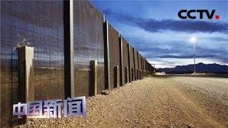 [中国新闻] 美墨边境现迄今为止最大非法移民群体 新闻链接:非法移民成群结队入美趋势大增   CCTV中文国际