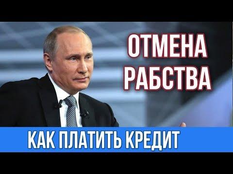 Путин смеётся по поводу  кредитов в Приват банке  / как взять кредит в банке