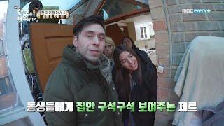 [어서와 한국은 처음이지 85화] 웰컴 투 오빠 집!칠레 자매들의 제르 집 방문기