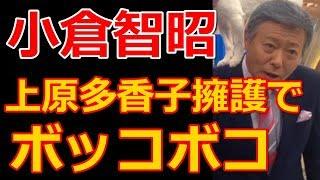 小倉智昭が「とくダネ!」で上原多香子を擁護発言した結果、批判殺到で...