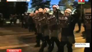 В Черногории протесты против вступления в НАТО