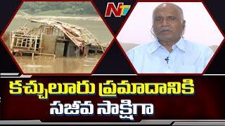 Kachuluru Boat Capsize Survivor Praises Dharmadi Satyam And Team | Part 1| NTV