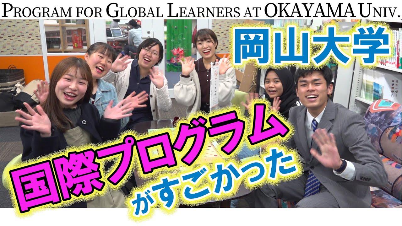 岡山大学 グローバル・ディスカバリー・プログラム 学部を超えて英語で学ぶ
