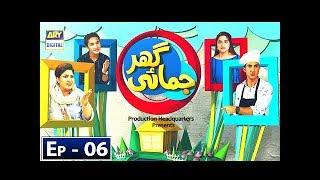Ghar Jamai Episode 6 - 17th November 2018 - ARY Digital Drama