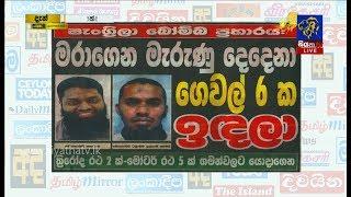 Live | Siyatha Paththare Thumbnail