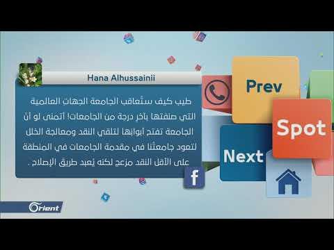 جامعة دمشق تفصل طالبة و تعاقب أخرى بسبب منشور على فيسبوك - Follow Up  - 20:53-2019 / 7 / 22