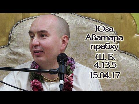 Шримад Бхагаватам 4.13.5 - Юга Аватара прабху
