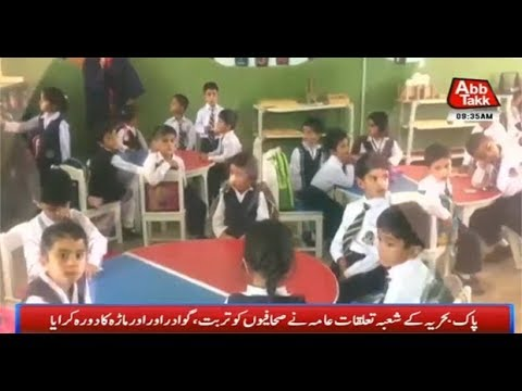 Pak Navy Takes Journalists to Turbat, Gwadar and Ormara