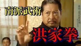 【中国武術・カンフー基本講座】洪家拳とはどんな拳法なのか!