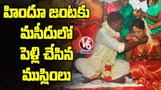Kerala Mosque Hosts Hindu Wedding  Telugu News