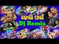 Spesial Odia New Move Dj Remix Song 2018 Holi Special