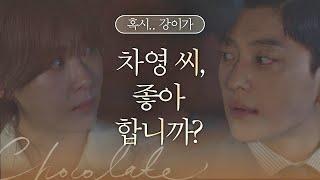 """하지원(Ha Ji-won)에게 훅 들어온 장승조(Jang Seung-jo)의 질문 """"혹시... 좋아합니까?"""" 초콜릿(chocolate) 6회"""