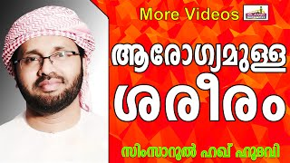 Gambar cover ആരോഗ്യമുള്ള ശരീരങ്ങൾ... Islamic Speech In Malayalam | Simsarul Haq Hudavi New 2015