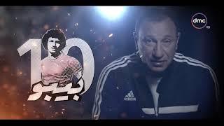 بيبو- الثلاثاء 25-7-2017 | الحلقة الخامسة | محمود الخطيب .. أسطورة الكرة المصرية