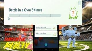 [POKEMON GO] Battle in a Gym 5 times //先猜猜是什么吧!奖励名府其实。