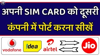 Sim Card Port kaİse kare 2021 | How to Port Sim Card | Mobile Number Kaise Port Kare