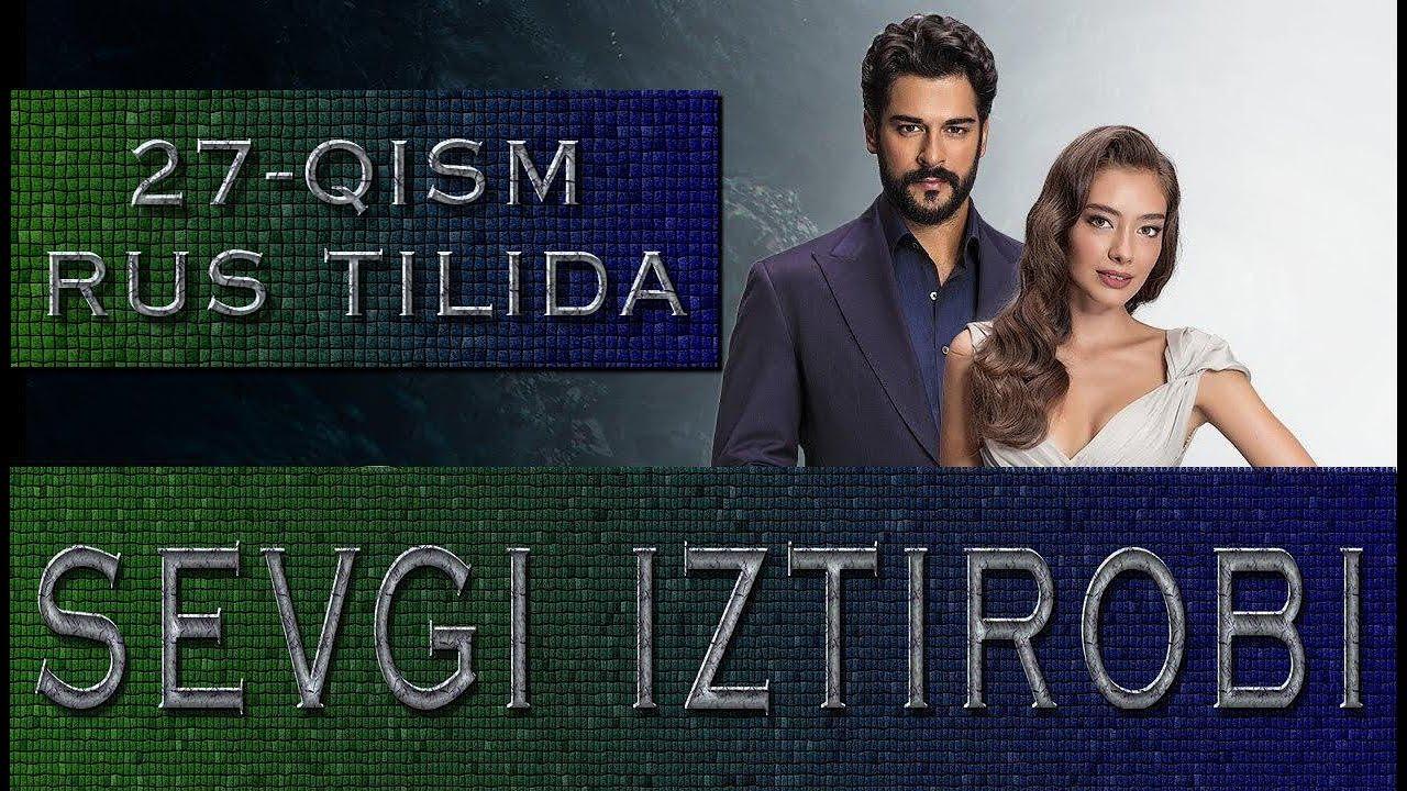 Sevgi Iztirobi / Севги Изтироби 27-Qism (Turk seriali rus tilida) MyTub.uz