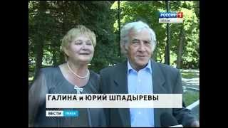 В Пензе чествовали семейные пары, прожившие в браке более 50 лет