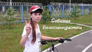 Как научиться ездить на велосипеде // Советы от ФИОЛЕТОВОЙ ДЕВУШКИ(Как научиться ездить на велосипеде // Советы от ФИОЛЕТОВОЙ ДЕВУШКИ УРА!!! Мне за отличную учебу губернатор..., 2016-07-02T08:41:10.000Z)