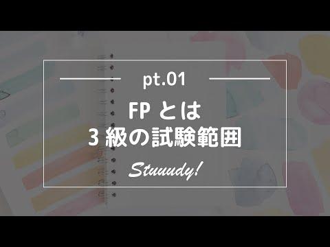 【最短合格!】FP3級のおすすめテキスト・問題集ランキング!