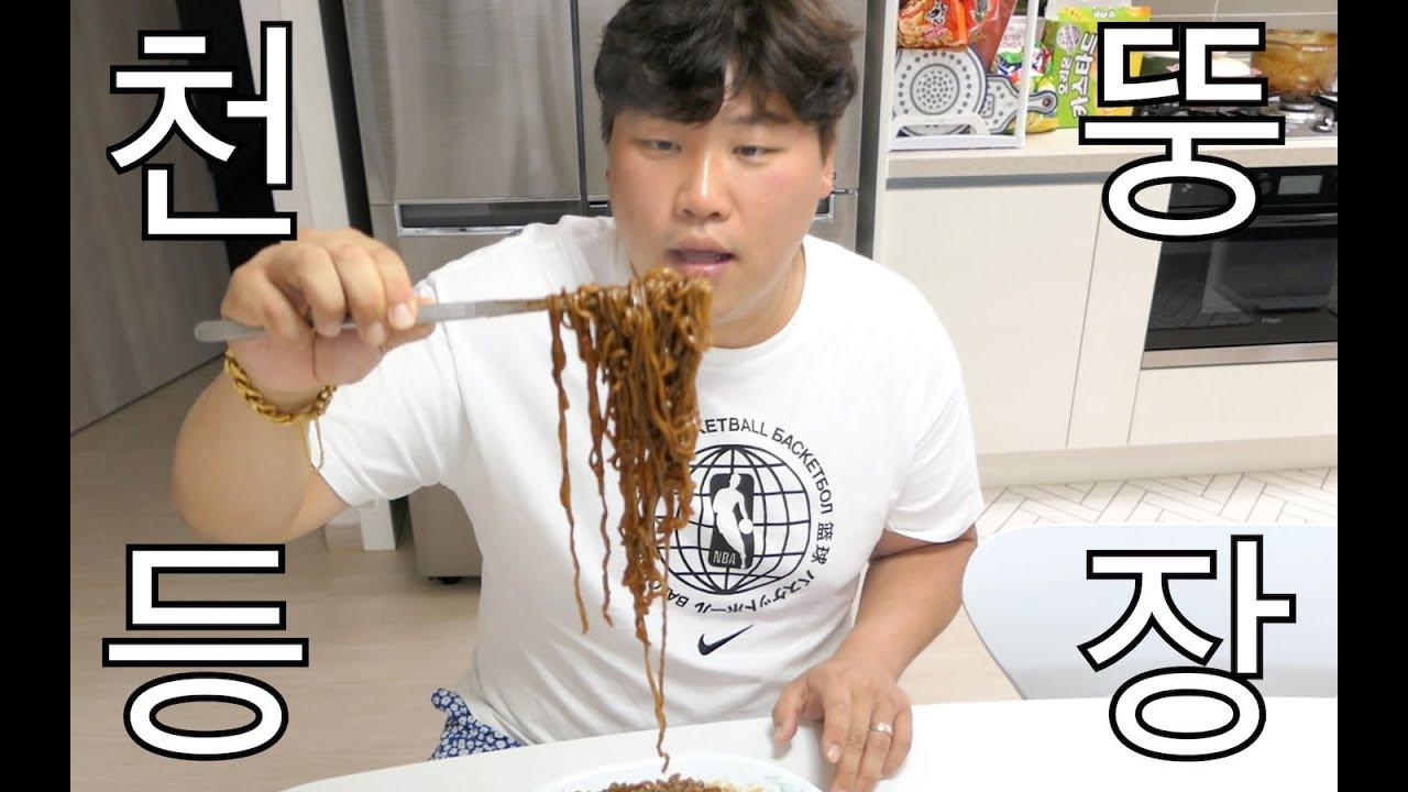 드디어 천뚱 유튜브 채널 오픈했습니다! 오늘은 짜파게티 먹방 (feat.채미니)