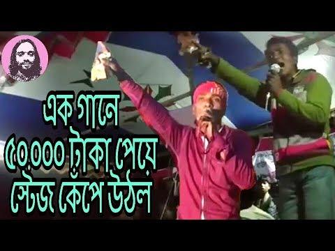এক গানে ৫০০০০ টাকা পেয়ে স্টেজ কেঁপে উঠল L Bondhu Akber Ashe Daka Gaio    Sylheti Baul