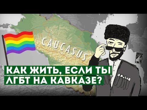 Как жить, если ты ЛГБТ на Кавказе?