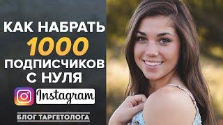 Как набрать 1000 подписчиков с нуля в Инстаграм? SMM продвижение, Таргетированная реклама, Сервисы