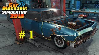car Mechanic Simulator 2018  #1  Прохождение на уровне ЭКСПЕРТ (ЧЕЛЛЕНДЖ) на русском языке
