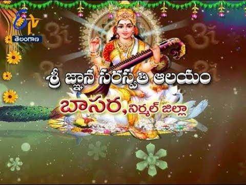 Sri Gnana Saraswati Devi Temple | Basara | Teerthayatra | 27th October 2017 | Full Episode | ETV