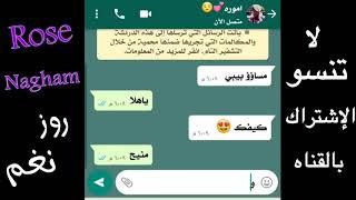اجمل محادثه بين حبيبين هاد هوي الحب الحقيقي محادثات واتس اب Youtube