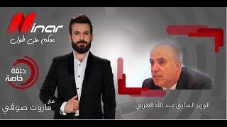 Download Video حلقة خاصة مع ماروت صوفي   الوزير السابق عبدالله الغربي MP3 3GP MP4