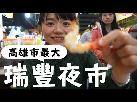 台湾・高雄の夜市なら瑞豐夜市がオススメ!地元民に一番人気の大型夜市です