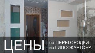 видео Офисные перегородки из гипсокартона