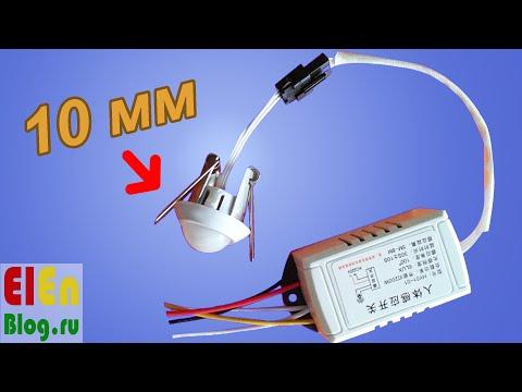 Датчик движения для включения света 220V 200W Обзор