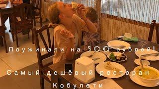 Самый дешёвый ресторан грузинского Кобулети. Поужинали втроём на 500 рублей