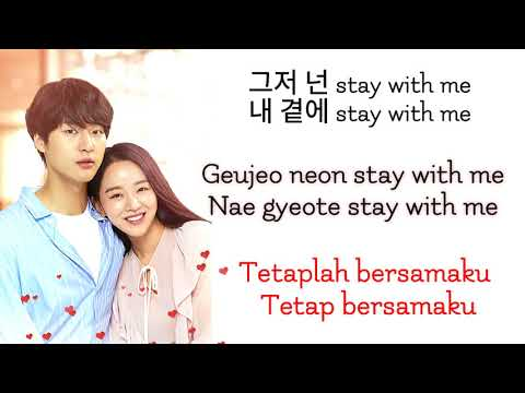 Ost Part 2 Thirty but Seventeen Lyrics (translation bahasa indonesia) | Hyolyn _ Just Stay Lyrics