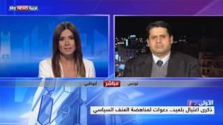 ذكرى اغتيال بلعيد.. دعوات لمناهضة العنف السياسي