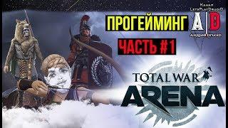 Total War: Arena ❤ Тотал Вар Арена ❤ #1 Обучение основам! СВЕЖЕЕ ОБУЧЕНИЕ ОБТ В ОПИСАНИИ