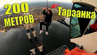 ТАРЗАНКА НА ВЫСОТЕ 200 МЕТРОВ! Самая высокая тарзанка в мире!