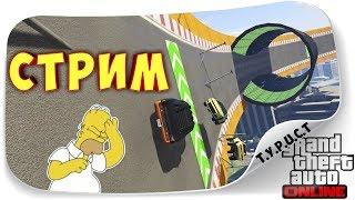 СНОВА СТРИМ, СНОВА ЖЕСТЬ :) ПРОХОДИМ ДИКИЕ ГОНКИ + РАЗДАЧА ИГР!!! GTA 5 Online