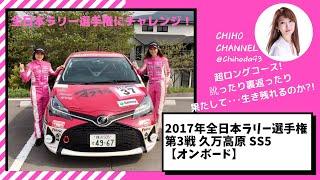 2017年全日本ラリー選手権 第3戦 久万高原 【オンボード】SS5 23,85km J...