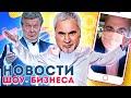 Обнищавшие звезды Российского шоу бизнеса просят еды | Новости шоу бизнеса